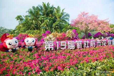 Lotus Park Shenzen